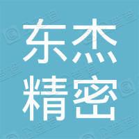 深圳市东杰精密五金有限公司