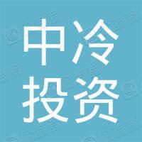 深圳市中冷投资中心(有限合伙)