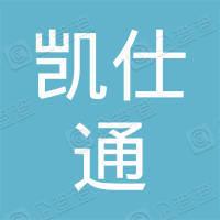 深圳市凯仕通企业管理咨询有限公司