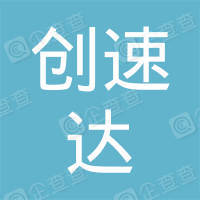 深圳市创速达快递服务有限公司上角环分公司