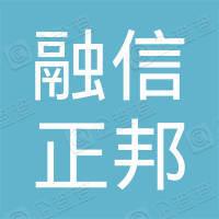 深圳融信正邦投资管理有限公司