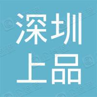 深圳市上品纳米汗蒸馆有限公司