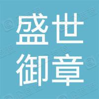 深圳盛世御章文化传媒有限公司