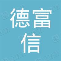 深圳市德富信物业管理有限公司裕康时尚名居管理处