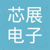 深圳市芯展电子有限公司