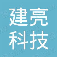 广州建亮科技有限公司
