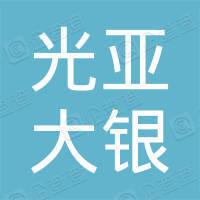 前海光亚大银科技(深圳)有限公司