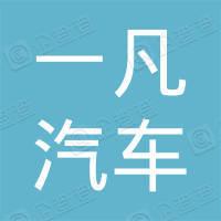 广州一凡汽车科技有限公司第一分公司