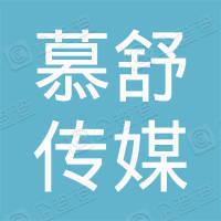 广州慕舒传媒有限公司