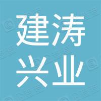 深圳市建涛兴业物业管理有限公司