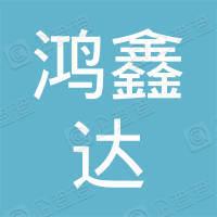 深圳市鸿鑫达钟表有限公司