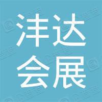广州沣达会展服务有限公司