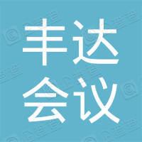 广州丰达会议服务中心