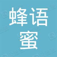 深圳市蜂语蜜教育信息咨询有限公司