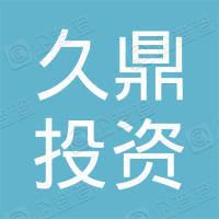 深圳市久鼎投资咨询有限公司
