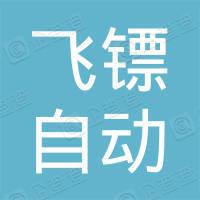 广州市飞镖自动设备科技有限公司