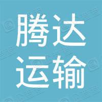 广州市腾达运输服务有限公司