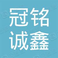 深圳市冠铭诚鑫装饰设计有限公司