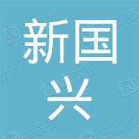深圳市新国兴显示技术有限公司