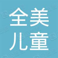 深圳市全美儿童教育管理有限公司