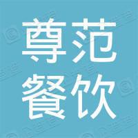 广州尊范餐饮管理有限公司