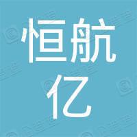 深圳市恒航亿贸易有限公司