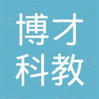 广州博才教育投资有限公司