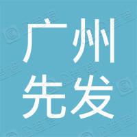 广州先发广告标识有限公司