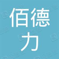 佰德力光电科技(深圳)有限公司