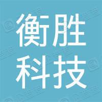 深圳市衡胜科技有限公司