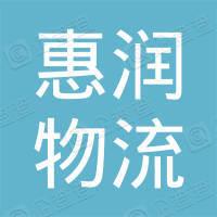 广州惠润物流有限公司