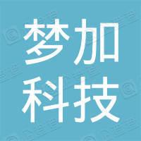 深圳市梦加科技有限公司