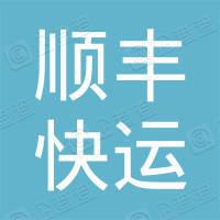 广州顺丰快运有限公司第七分公司