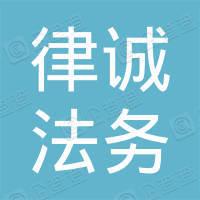 深圳市律诚法务科技有限公司