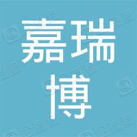 河南嘉瑞博生物科技有限公司