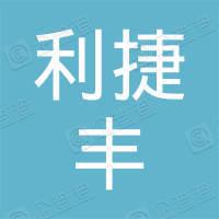 深圳市利捷丰投资有限公司