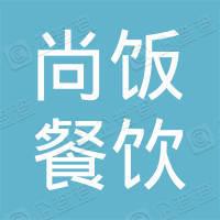 深圳市尚饭餐饮服务有限公司