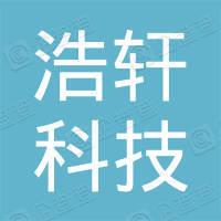 广州市浩轩科技有限公司