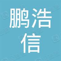 深圳市鹏浩信咨询服务有限公司