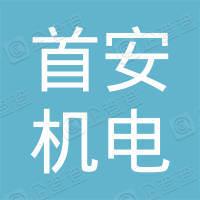 深圳市首安机电设备有限公司