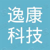 深圳市逸康科技有限公司