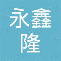 深圳市永鑫隆投资发展有限公司