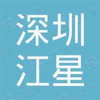 深圳江星信息技术有限公司
