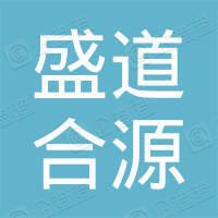 深圳市盛道合源企业管理有限公司