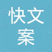 广州市快文案网络科技有限公司