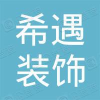 深圳希遇装饰设计有限公司
