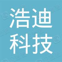 深圳市浩迪科技供应链有限公司