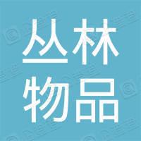 深圳市丛林物品供应有限公司