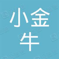 深圳市小金牛贸易有限公司