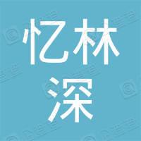 忆林深(深圳)电子商务服务有限责任公司